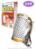 9991963【マルカン】保温電球カバー付き(20W)