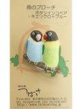 9992872【鳥の工房つばさ】★ブローチ/ボタン・ブルー&ノーマル