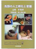 9992940【文永堂出版】鳥類の人工孵化と育雛