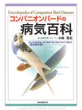9993093【誠文堂新光社】★コンパニオンバードの病気百科