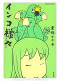 9993216【ぶんか社】インコ様々◆クロネコDM便可能