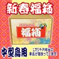 【BIRDMORE】2019年福箱 第2弾!/中型鳥用 限定10箱!!