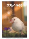 9993432【誠文堂新光社】文鳥の時間◆クロネコDM便可能