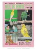 9993500【遊々社】ALL BIRDS (オールバード) 2011/11月号◆クロネコDM便可能