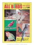 9993548【遊々社】ALL BIRDS (オールバード) 2012/1月号◆クロネコDM便可能