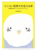 9993880【誠文堂新光社】インコに気持ちを伝える本◆クロネコDM便可能