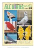 9993904【遊々社】ALL BIRDS (オールバード) 2012/12月号◆クロネコDM便可能