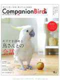 9993916【誠文堂新光社】★Companion Bird (コンパニオンバード) NO.18◆クロネコDM便可能