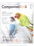 9994151【誠文堂新光社】Companion Bird (コンパニオンバード) NO.19◆クロネコDM便可能