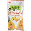 9994313【GEX】Salad Barカボチャ&ニンジン