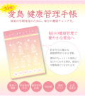 9994564【なおたんの鳥グッズ】愛鳥 健康管理手帳◆