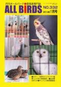 9994977【遊々社】ALL BIRDS (オールバード) 2014/11月号◆クロネコDM便可能