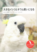 9995041【誠文堂新光社】大きなインコとオウム飼いになる◆クロネコDM便可能