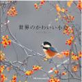 9995046【パイ インターナショナル】世界のかわいい小鳥◆クロネコDM便可能