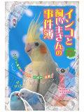 9995090【誠文堂新光社】インコと飼い主さんの事件簿/漫画で楽しむ