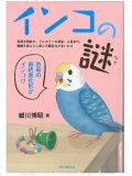 9995105【誠文堂新光社】インコの謎◆クロネコDM便可能