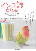9995290【誠文堂新光社】インコ語会話帖◆クロネコDM便可能