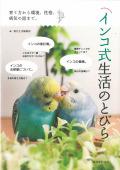 9995291【誠文堂新光社】インコ式生活のとびら◆クロネコDM便可能