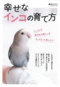 9995292【大泉書店】幸せなインコの育て方◆クロネコDM便可能