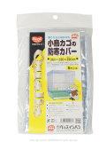 9995366【ペッツイシバシ】小鳥カゴの防寒カバー・Sサイズ◆クロネコDM便可能
