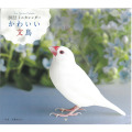 9995539【誠文堂新光社】 2020年ミニカレンダー/文鳥 ◆クロネコDM便可能