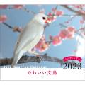 9995539【誠文堂新光社】2021年 ミニ判カレンダー かわいい文鳥(ぶんちょう)のカレンダー ◆