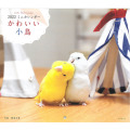 9995540【誠文堂新光社】 2018年ミニカレンダー/かわいい小鳥 ◆クロネコDM便可能