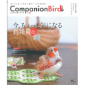9995790【誠文堂新光社】Companion Bird (コンパニオンバード) NO.24◆クロネコDM便可能