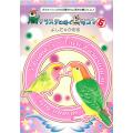 9995985【イーフェニックス】鳥クラスタに捧ぐ鳥4コマ(5)◆クロネコDM便可能