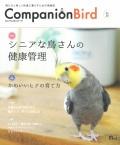 9996094【誠文堂新光社】Companion Bird (コンパニオンバード) NO.25◆クロネコDM便可能