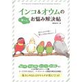 9996362【大泉書店】インコ&オウムのお悩み解決帖◆クロネコDM便可能