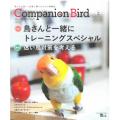 9996824【誠文堂新光社】Companion Bird (コンパニオンバード) NO.28◆