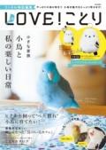 9997019【宝島社】LOVE! ことり2/付録・シマエナガ もふもふ ポーチ