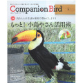 9997040【誠文堂新光社】Companion Bird (コンパニオンバード) NO.29◆クロネコDM便可能