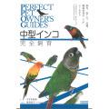 9997097【誠文堂新光社】中型インコ完全飼育◆クロネコDM便可能