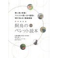 9997586【TSUBASA】 飼鳥のペレット読本 改訂版◆クロネコDM便可能