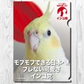 9997869【TOMO YAMASHITA DESIGN STUDIO】A4クリアファイル/インコ党 モフモフできる日本◆