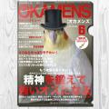 9997871【TOMO YAMASHITA DESIGN STUDIO】A4クリアファイル/オカメンズ6月号◆