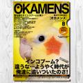 9997872【TOMO YAMASHITA DESIGN STUDIO】A4クリアファイル/オカメンズ8月号◆