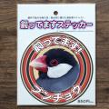 9997876【TOMO YAMASHITA DESIGN STUDIO】飼ってますステッカー 桜文鳥◆
