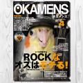 9997951【TOMO YAMASHITA DESIGN STUDIO】A4クリアファイル/オカメンズ4月号 「ROCKなオスはモテてる」◆