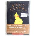 9998014 かわいいことりちゃん/絵本◆