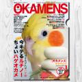 9998018【TOMO YAMASHITA DESIGN STUDIO】A4クリアファイル/オカメンズ1月号 「今キテるルチノー」◆