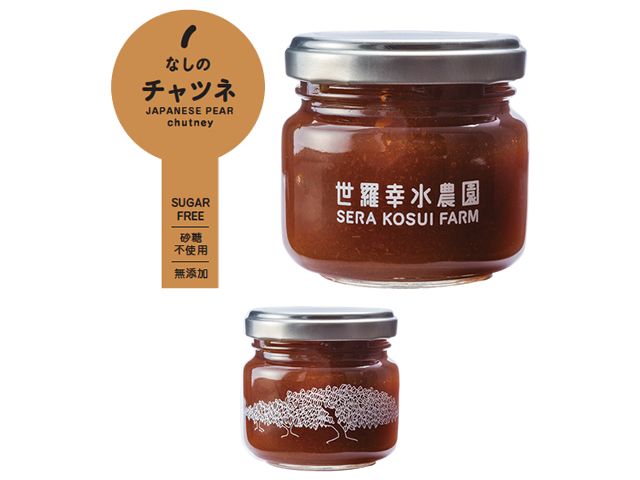 【農園の梨を1瓶に3個使用】なしのチャツネ 3個セット(天然甘味料/特定原材料不使用)
