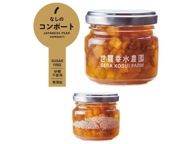【農園の梨と世羅の玄米茶】なしのコンポート 3個セット(なしみつ使用)