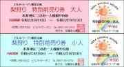 世羅幸水農園 梨狩り特別割引チケット販売 通常の50%割引 【通販限定企画】