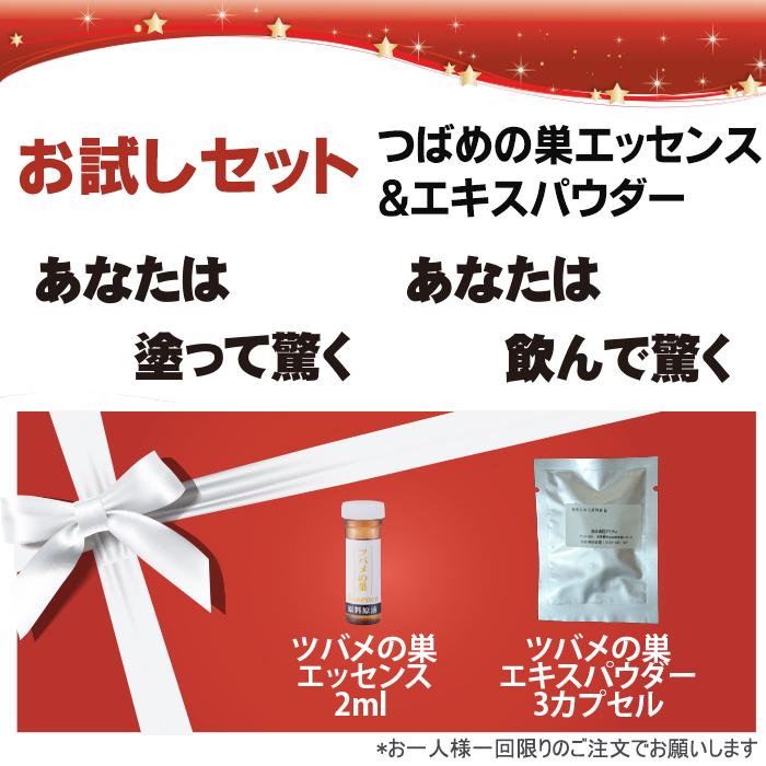ツバメの巣原料原液のエッセンス2ml&美容サプリ3カプセル お試しセット 送料無料 【メール便でお届け】