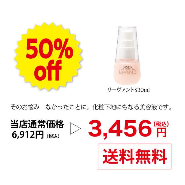 サマーセール ビセキリーヴァントS 30ml【XL-01/PL】