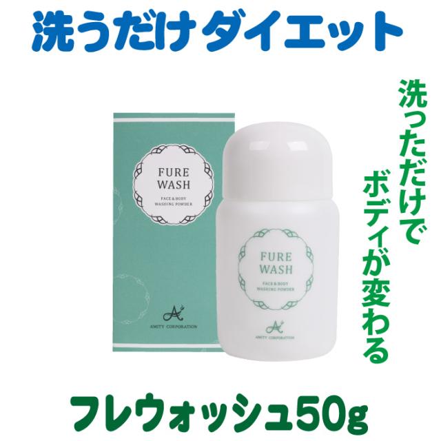 フレウォッシュ50g【XC-01/PC】