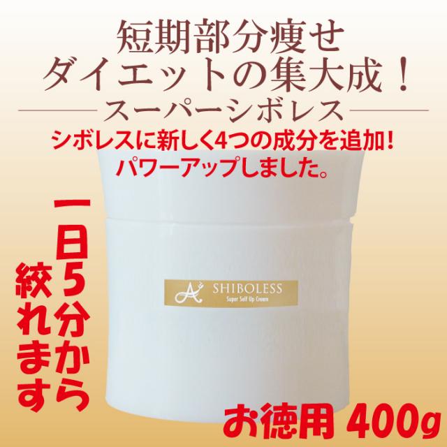 スーパーシボレスクリーム400g【XH-02/PH-01】